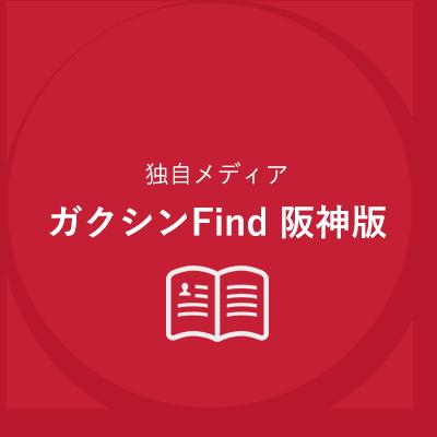 独自メディア ガクシンFind 阪神版