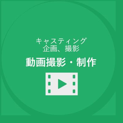 動画撮影・制作 キャスティング、企画、撮影