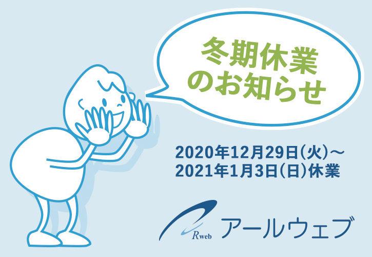 冬期休業のお知らせ 2020年12月29日~2021年1月3日